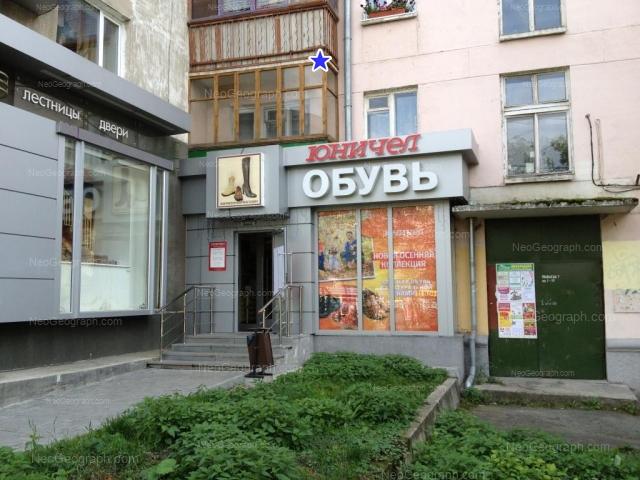 Address(es) on photo: Malisheva street, 130Б, Yekaterinburg
