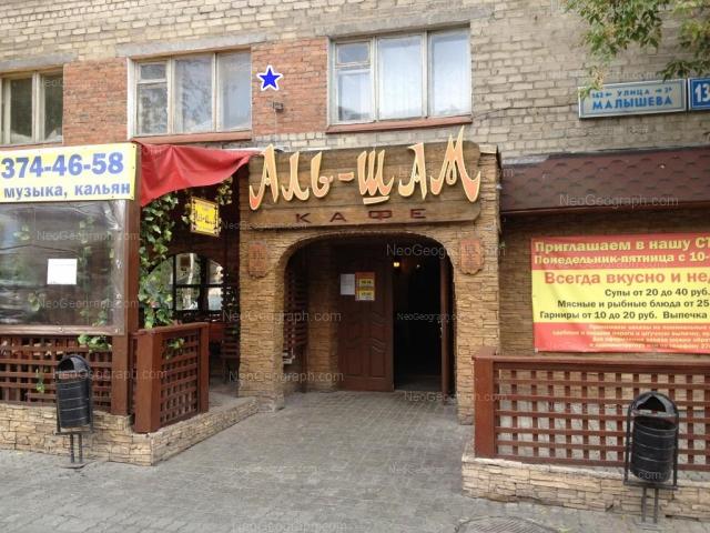 Адрес(а) на фотографии: улица Малышева, 130, Екатеринбург