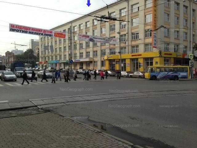Address(es) on photo: Lenina avenue, 38, Yekaterinburg