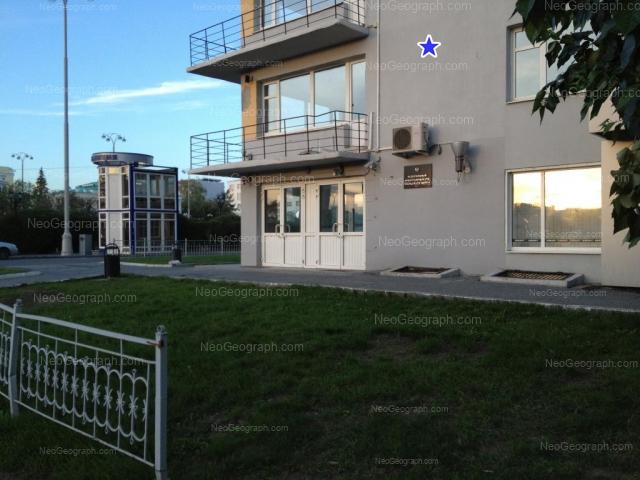 Address(es) on photo: Maksima Gorkogo street, 27, Yekaterinburg