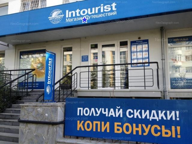 Address(es) on photo: Pushkina street, 14, Yekaterinburg