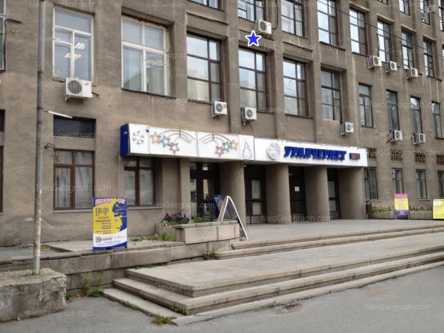 Адрес(а) на фотографии: улица Мамина-Сибиряка, 145, Екатеринбург