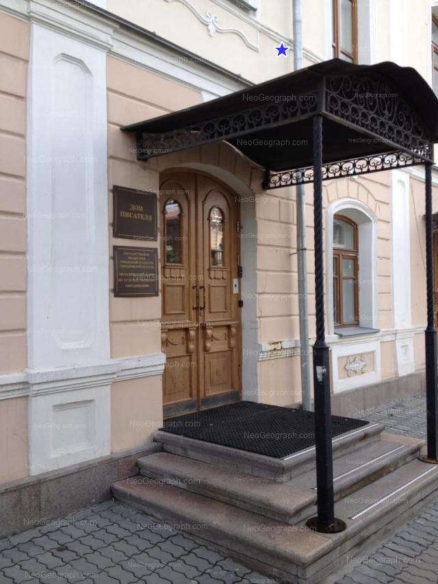 Address(es) on photo: Pushkina street, 12, Yekaterinburg