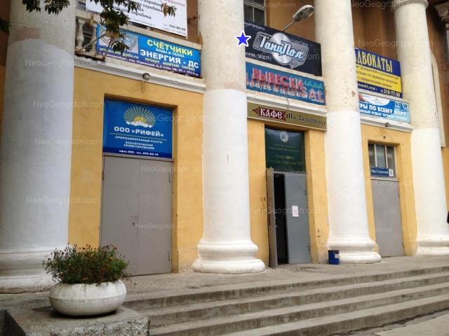 Адрес(а) на фотографии: Отдельный переулок, 5, Екатеринбург