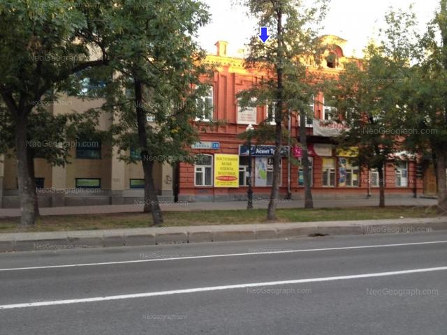 Address(es) on photo: Lenina avenue, 20, 20а, Yekaterinburg