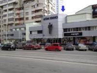 Кинодом в Доме Кино: Луначарского, 137, кинотеатр, Екатеринбург, Россия - Неогеограф