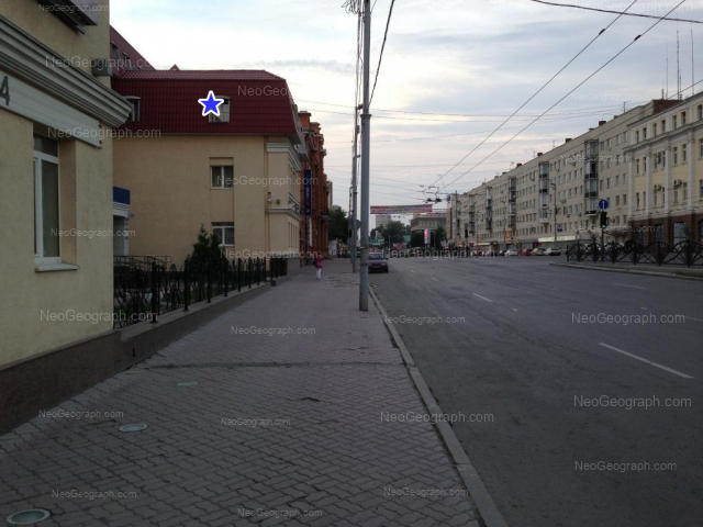 Address(es) on photo: Karla Libknekhta street, 5, 16, Yekaterinburg