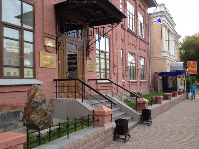 Address(es) on photo: Karla Libknekhta street, 8, 8Б, Yekaterinburg