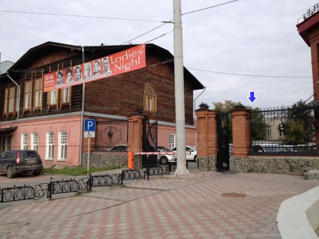 Address(es) on photo: Karla Libknekhta street, 2, 8, Yekaterinburg