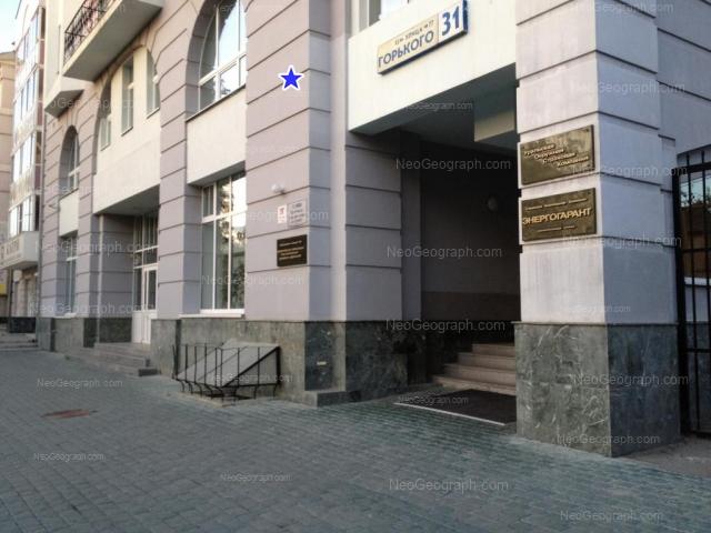 Адрес(а) на фотографии: улица Максима Горького, 31, Екатеринбург