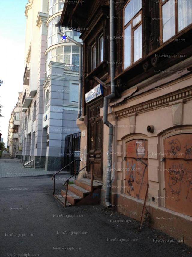Адрес(а) на фотографии: улица Максима Горького, 29, 31, 33, Екатеринбург