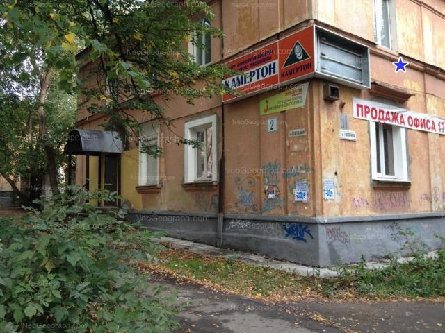 Адрес(а) на фотографии: улица Гагарина, 51, Екатеринбург