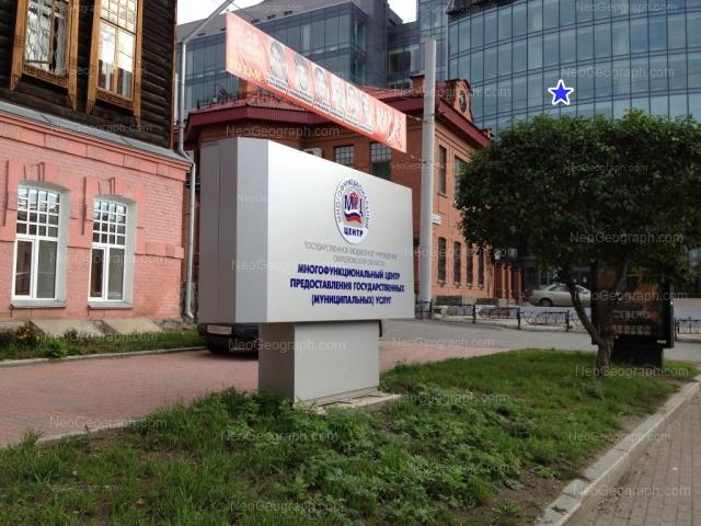 Адрес(а) на фотографии: улица Малышева, 47, 47А, 51, Екатеринбург