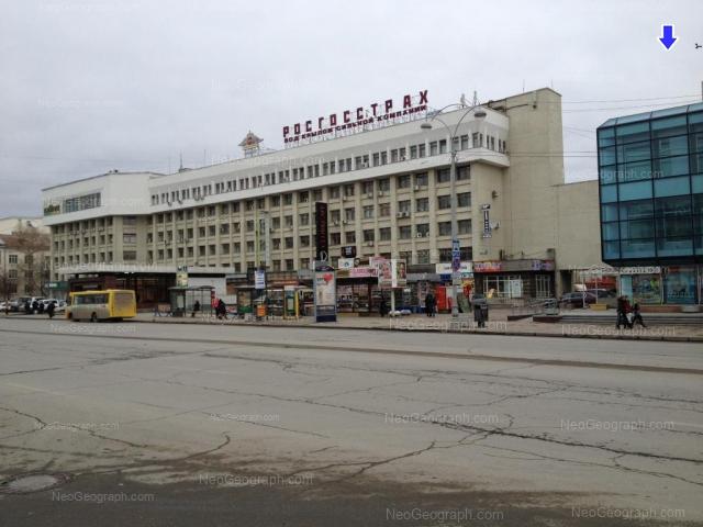 Address(es) on photo: 8 Marta street, 13, 15, Yekaterinburg