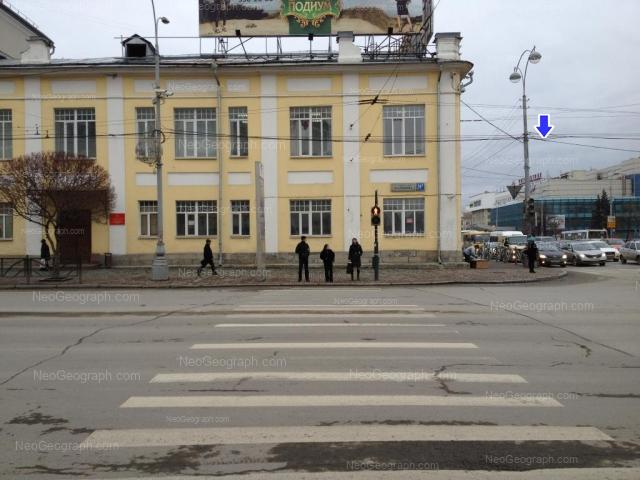 Address(es) on photo: 8 Marta street, 15, Yekaterinburg