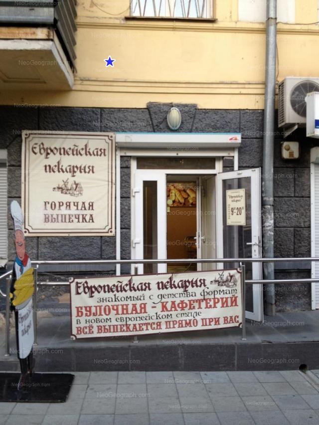 Address(es) on photo: Maksima Gorkogo street, 35, Yekaterinburg