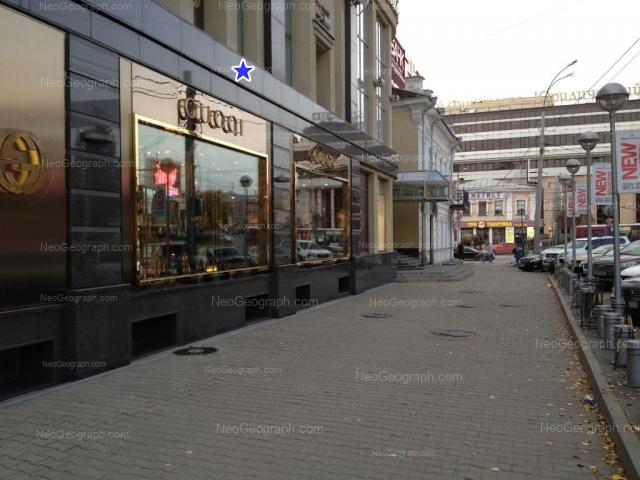 Адрес(а) на фотографии: улица Розы Люксембург, 4, Екатеринбург