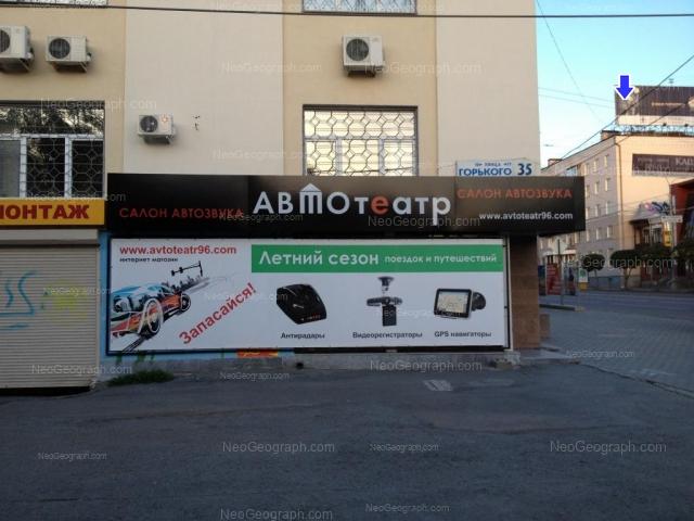 Адрес(а) на фотографии: улица Малышева, 33, 60, Екатеринбург