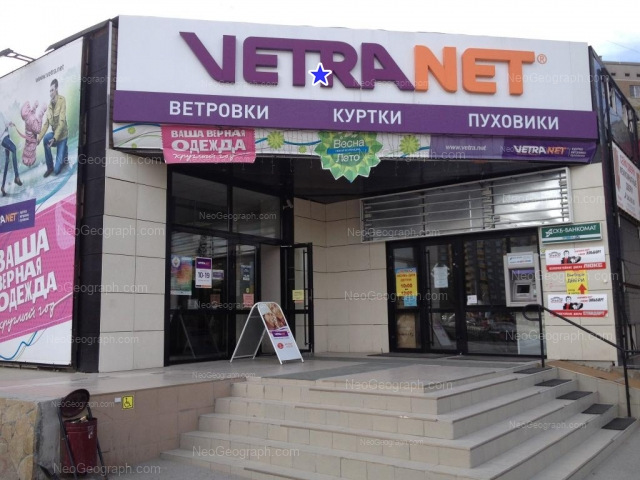 Адрес(а) на фотографии: улица Сыромолотова, 14, Екатеринбург