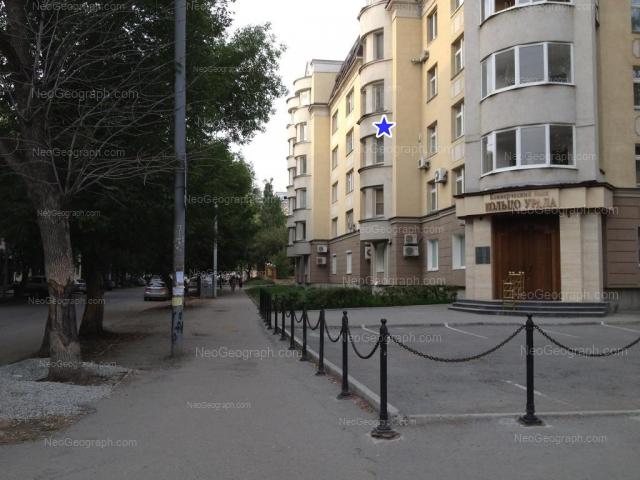 Address(es) on photo: Mamina-Sibiriaka street, 177, Yekaterinburg