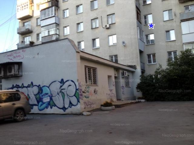 Address(es) on photo: Sheikmana street, 45, Yekaterinburg