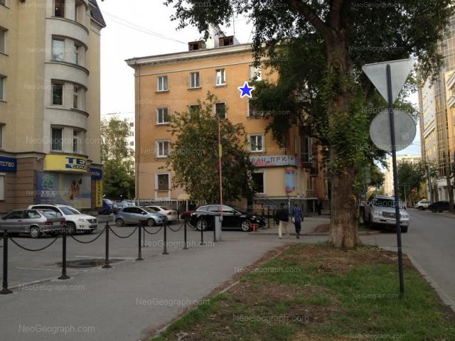 Address(es) on photo: Engelsa street, 27, Yekaterinburg