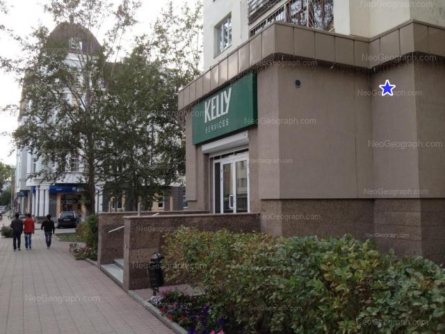 Адрес(а) на фотографии: улица Энгельса, 17, 21, Екатеринбург