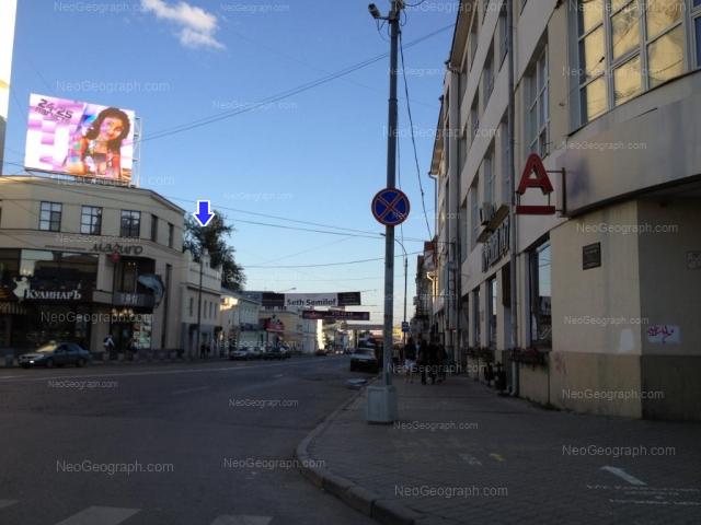 Адрес(а) на фотографии: улица 8 Марта, 19, 21, Екатеринбург