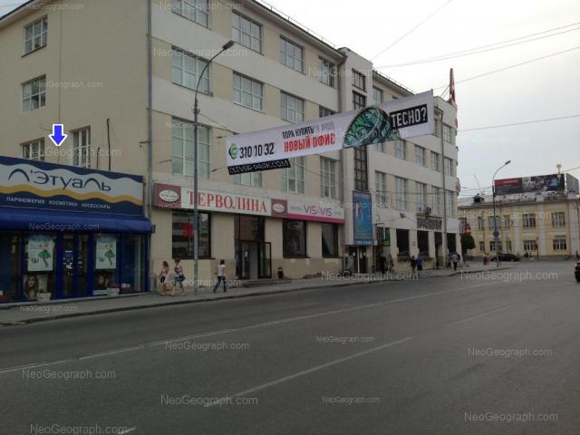 Адрес(а) на фотографии: улица 8 Марта, 10А, Екатеринбург