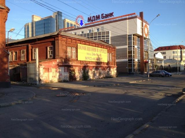 Адрес(а) на фотографии: улица Максима Горького, 45, Екатеринбург