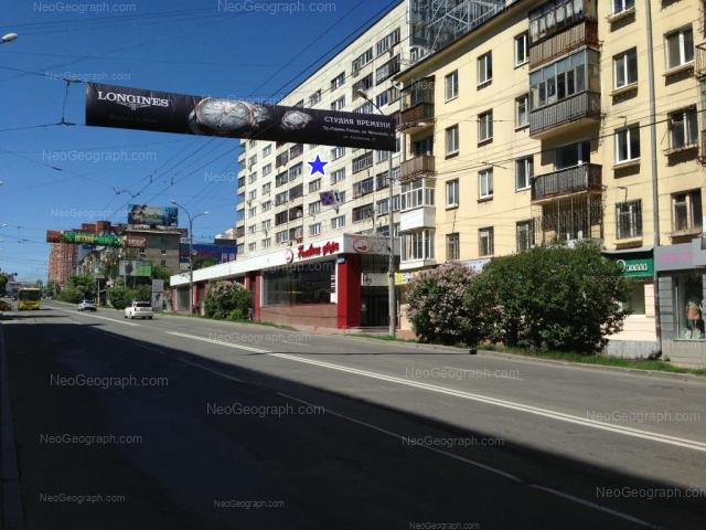 Адрес(а) на фотографии: улица Малышева, 11, 15, 17а, Екатеринбург