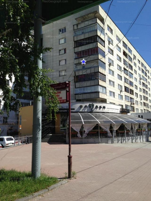 Адрес(а) на фотографии: улица Малышева, 15, Екатеринбург