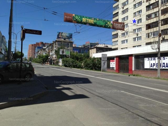 Адрес(а) на фотографии: улица Малышева, 11, 15, Екатеринбург