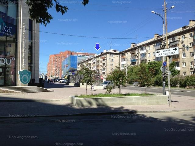Адрес(а) на фотографии: улица Малышева, 3, 5, 7, 8, 11, Екатеринбург