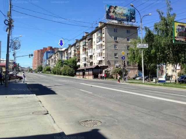 Адрес(а) на фотографии: улица Малышева, 3, 7, 11, Екатеринбург
