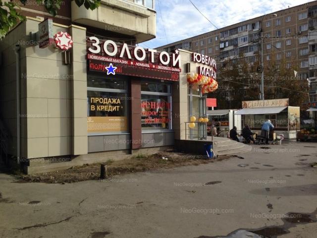 Адрес(а) на фотографии: улица Викулова, 37/1, 38Б, Екатеринбург