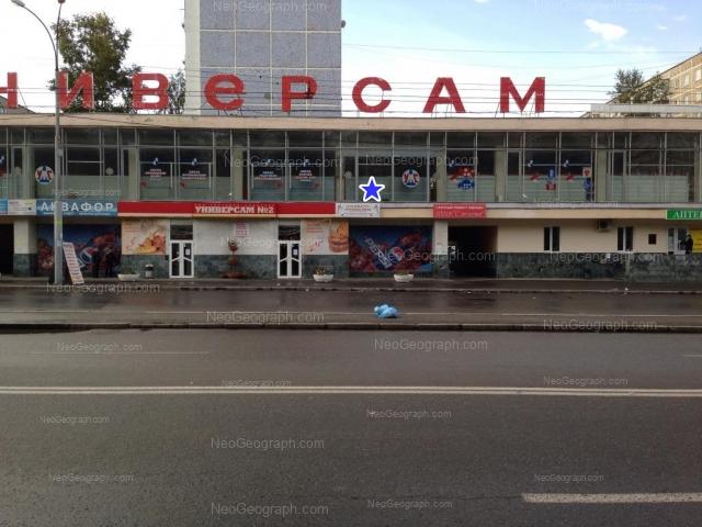 Адрес(а) на фотографии: улица Крауля, 83А, Екатеринбург