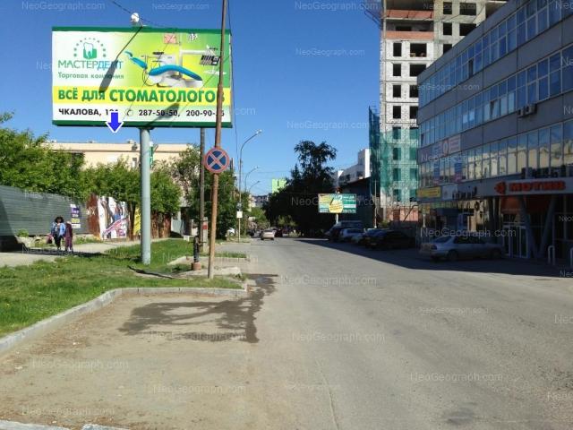 Адрес(а) на фотографии: улица Малышева, 8, Екатеринбург