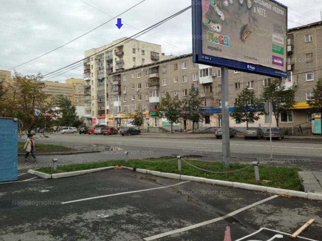 Адрес(а) на фотографии: улица Крауля, 8, 10, 44, Екатеринбург