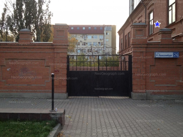 Адрес(а) на фотографии: улица Розы Люксембург, 26, Екатеринбург