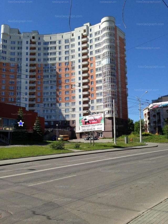 Адрес(а) на фотографии: улица Малышева, 4, 4А, 4Б, Екатеринбург
