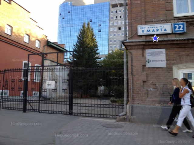 Адрес(а) на фотографии: улица 8 Марта, 22, 24, Екатеринбург