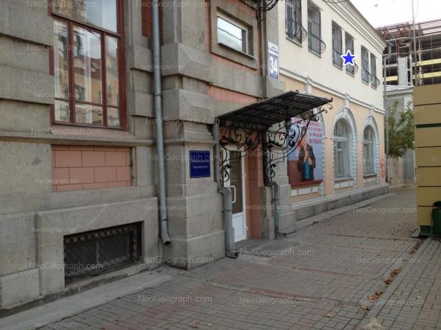 Адрес(а) на фотографии: улица Розы Люксембург, 32, 34, Екатеринбург
