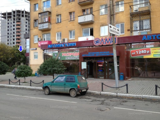 Address(es) on photo: Bibliotechnaya street, 50, Yekaterinburg