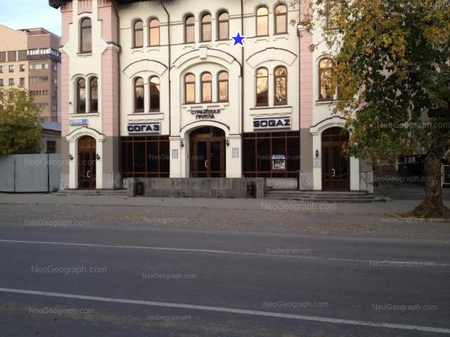 Адрес(а) на фотографии: улица Розы Люксембург, 33, 35, Екатеринбург