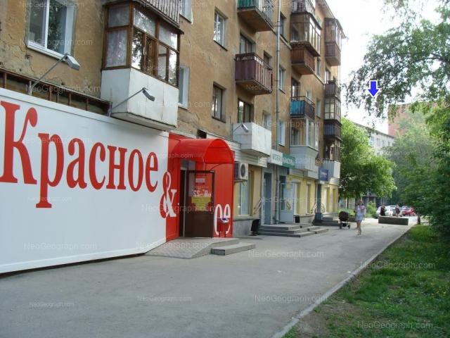Адрес(а) на фотографии: улица Куйбышева, 135, 137, Екатеринбург