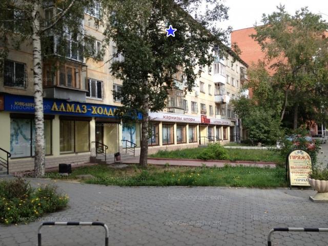 Адрес(а) на фотографии: улица Куйбышева, 137, Екатеринбург