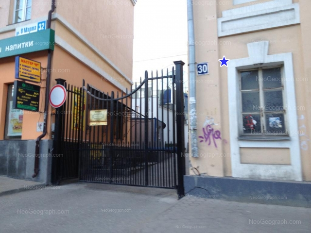 Адрес(а) на фотографии: улица 8 Марта, 30, 32, Екатеринбург