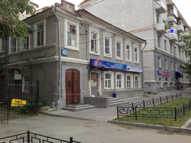 Адрес(а) на фотографии: улица Розы Люксембург, 40, 42, Екатеринбург