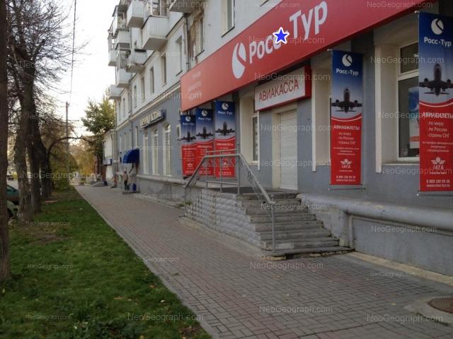 Вид на здание с адресом: улица Розы Люксембург, 40. Екатеринбург, Свердловская область